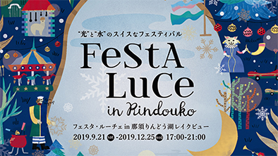 【栃木】FESTA  LUCE開催
