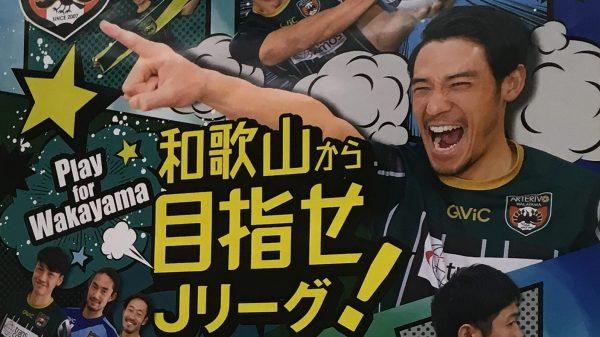 【和歌山】アルテリーヴォKSLカップ準優勝!