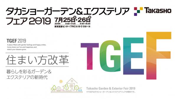 【タカショー】TGEF2019開催
